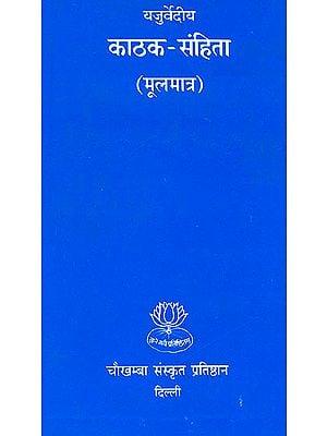 Yajurved Kathak-Samhita (Original Text in Sanskrit Only)
