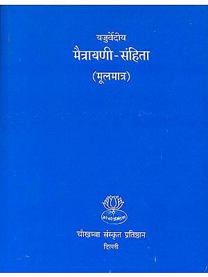 मैत्रायणी संहिता: Maitrayani Samhita  (Original Text in Sanskrit Only)