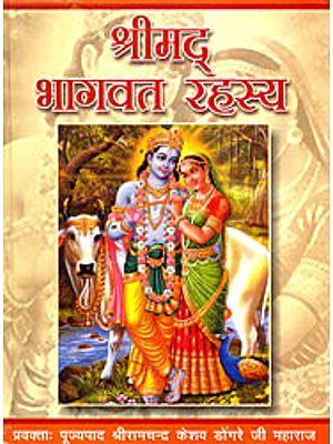 श्रीमद् भागवत रहस्य (Shrimad Bhagavat Rahasya of Dongre Ji): The Secret of Srimad Bhagavatam
