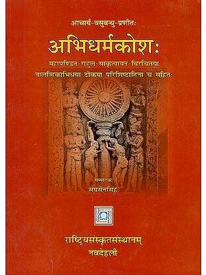 Abhidharma Kosha