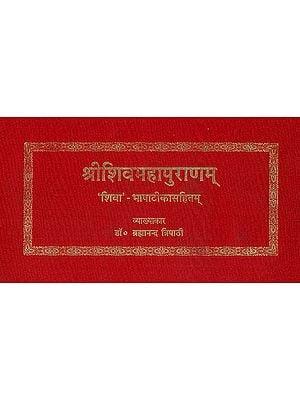 शिव महापुराण (संस्कृत एवं हिन्दी अनुवाद) - The Shiva Purana: Horizontal Edition