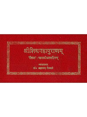शिव महापुराण (संस्कृत एवं हिन्दी अनुवाद) - The Shiva Purana