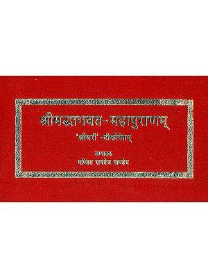 श्रीमद्भागवत - महापुराणम्: Bhagavata Purana with the Commentary of Sridhara Swami
