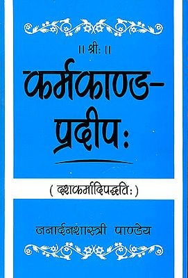 Karmakanda Pradeep (Dash Karmadi Paddhati)