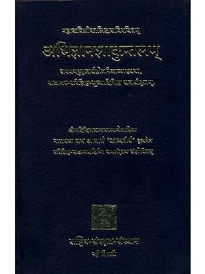 Abhijnan Shakuntalam of Kalidasa with Sanskrit Commentaries