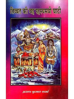 तिब्बत की वह रहस्यमयी घाटी : That Mysterious Valley of Tibet - A Collection of Tantric Stories