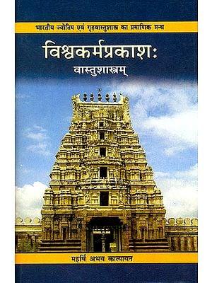 विश्वकर्मप्रकाशः वास्तुशास्त्रम् Vishvakarma Prakash (Vastu Sastram)