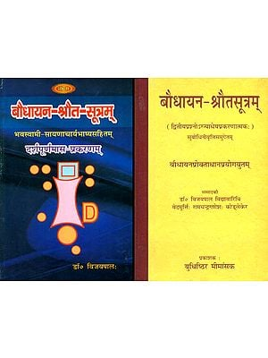 Baudhhayan Srauta Sutram with the Commentaries of Bhava Swami and Sayanacharya (Set of 2 Volumes)
