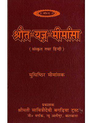 श्रौत-यज्ञ-मीमांसा: Shrauta Yajna Mimansa