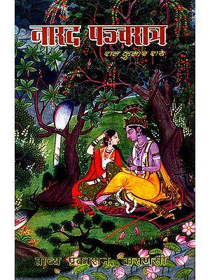 Narada Pancharatra