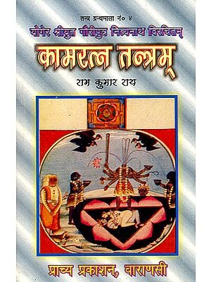 कामरत्न तन्त्रम्: Kamaratna Tantram (Sanskrit Text with Hindi translation)