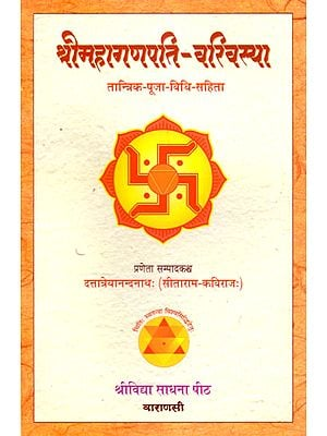श्री महा- गणपति वरिवासया: तांत्रिक पूजा पद्धती (Shri Maha- Ganpati Varivasya: Tantrik Puja Paddhatai) A