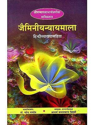 Jaiminiya Nyayamala (With Hindi Commentary)