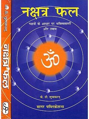 नक्षत्र फल: नक्षत्ररों के आधार पर भविष्यवाणी और उपाय Nakshatra (Constellation Based Predictions) (Set of 2 Volumes)