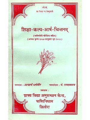 शिक्षा कल्प आर्ष चिंतनॅम (Shiksha Kalp Arsha Chintanam)