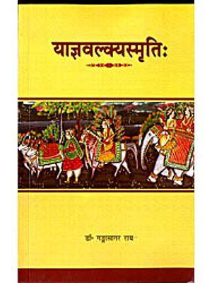 याज्ञवल्क्यस्मृति: Yajnavalkya Smrti of Yogisvara Maharsi Yajnavalkya (The Mitaksara Commentary of Vijnanesvara)