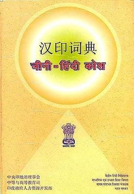 चीनी हिन्दी कोश Chinese-Hindi Dictionary