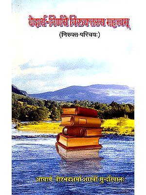 Vedarth Nirnay Nirukatsay Mahatvam (Nirukt Parichay)