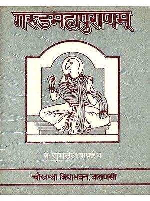 Garuda Purana (Sanskrit Text Only)