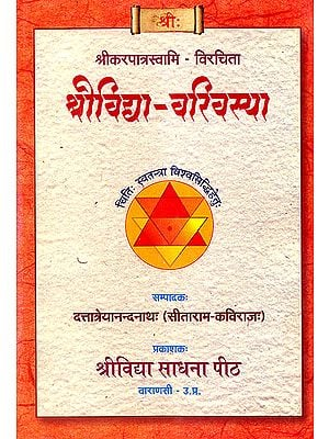 श्रीविद्या  वरिवस्या: Shri Vidya Varivasya