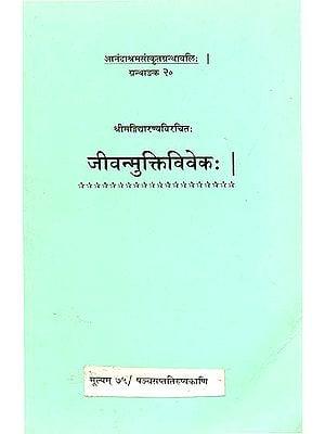 Jeevan Mukti Vivek (Anand Ashram Edition)
