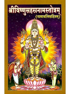 Shri Vishnu Sahasranama (Naamavali Sahitam)