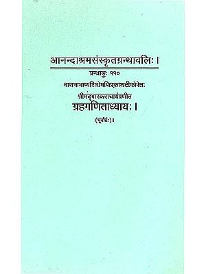 Graha Ganit Adhyaya (Purvardha)