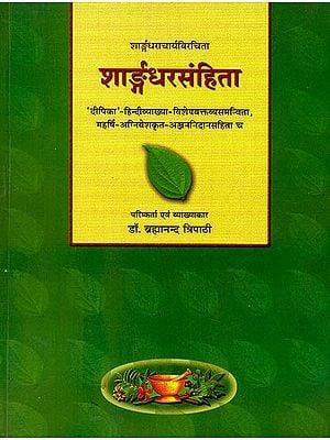 शांर्गधरसंहिता (संस्कृत एवम् हिन्दी अनुवाद): Sarangadhara-Samhita of Pandit Sarngadharacarya