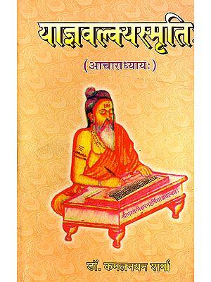 याज्ञवल्क्यस्मृति: Yajnavalkya Smrti (Acharadhyaya)