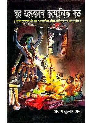 वह रहस्यमय कापालिक मठ - That Secret Kapalik Matha