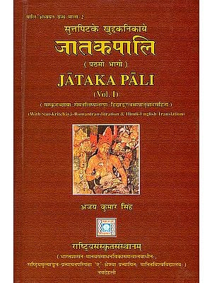 Jataka Pali (With Sanskrit- Roman Transliteration and Hindi-English Translation)
