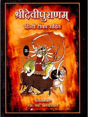 Sri Devi Purana (With Hindi Translation)
