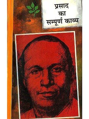 प्रसाद का सम्पूर्ण काव्य (Complete Poems of Jai Shankar Prasad)
