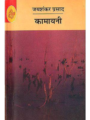 कामयानी (Kamayani)