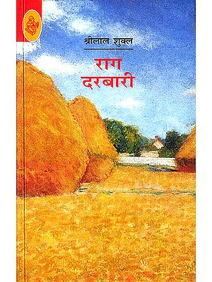 राग दरबारी (Rag Darbari)