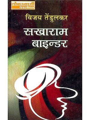 सखाराम बाइंडर (Sakharam Binder)
