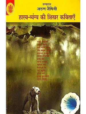 हास्य-व्यंग की शिखर कविताएँ (Best Humorous and Satirical Poems in Hindi )