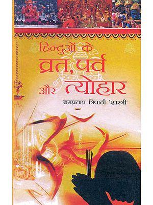 हिन्दुओं के व्रत, पर्व और त्यौहार: Hinduon Ke Vrat Parv aur Tyohar