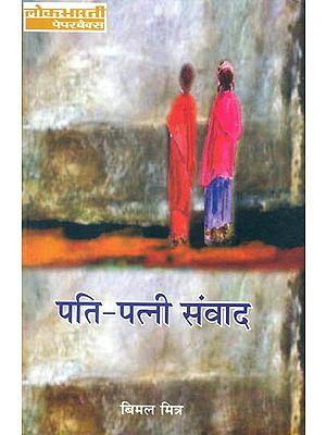 पति-पत्नी संवाद: A Husband-Wife Dialogue