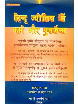 हिन्दू ज्योतिष में कर्म और पुनर्जन्म: Karma and Rebirth in Hindu Astrology
