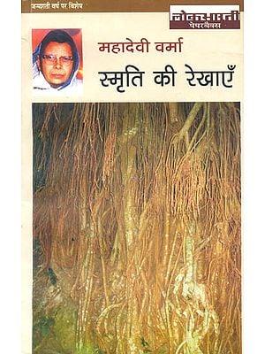 स्मृति की रेखाएँ: Memories Penned by Mahadevi Verma