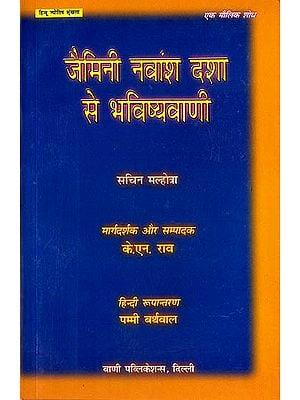 जैमिनी नवांश दशा से भविष्यवाणी:  Jaimini Navansh Dasha Se Bhavishyvani