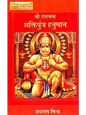 श्री रामभक्त  शक्तिपुंज हनुमान:   Shri Ram Bhakt Shakti Punj Hanuman (Life and Thought)