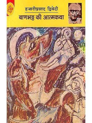 बाणभट्ट की आत्मकथा: The Autobiography of Bana Bhatta