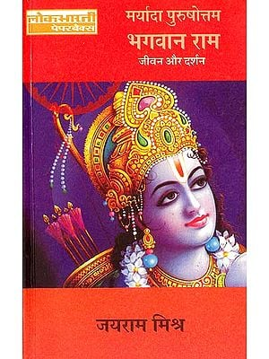 मर्यादा पुरुषोत्तम भगवान राम:  Maryada Purushottam Bhagwan Ram (Jeevan or Darshan)