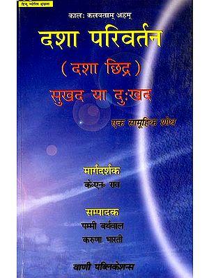 दशा परिवर्तन  (दशा छिद्र) सुखद या दु:खद एक सम्पूर्ण शोध: Dasha Parivartan, Dasha Chhidar (Sukhad ya Dukhad)