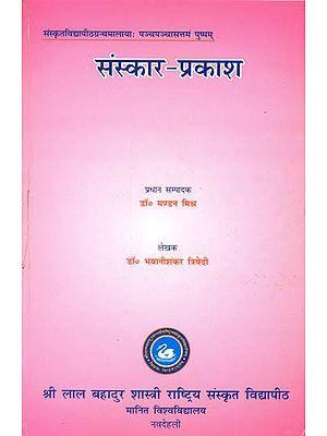 संस्कार प्रकाश: Samskar-Prakash