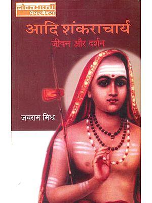 आदि शंकराचार्य (जीवन और दर्शन): Adi Shankaracharya - Life and Philosophy