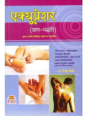 एक्युप्रेशर (प्राण पद्धति) - Acupressure (Pran Paddhati)