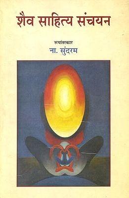 शैव साहित्य सँचयन (A Collection of Shaivite Literature in Hindi)